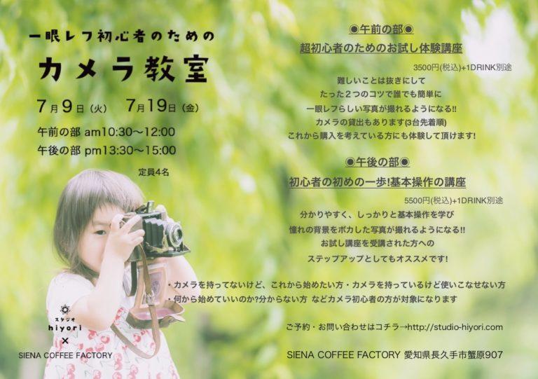 7月カメラ教室@絶品ソイラテ!SIENAさんとのコラボ企画