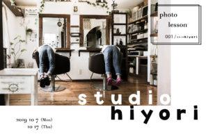 スタジオhiyori秋のイベント情報♡