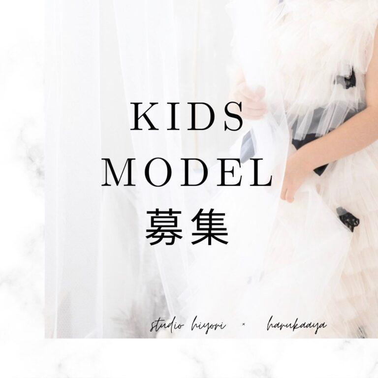 【KIDS DRESS モデル本日から募集開始!!】