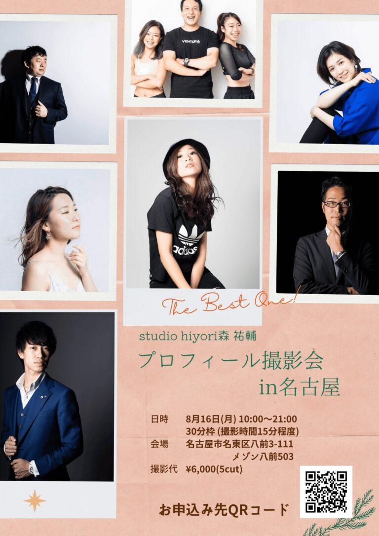 【1日限定!!名古屋でプロフィール撮影会!!】