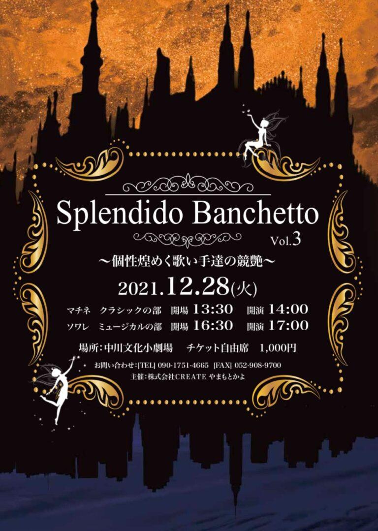 【12/28の仕事納めは…コンサート!?】